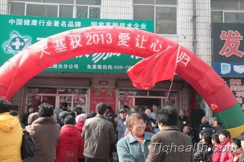 山东烟台易胜博线上官网权