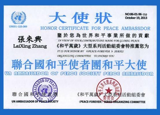联合国和平大使(张来兴)
