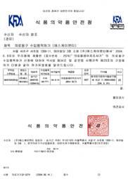 韩国医疗器械注册证