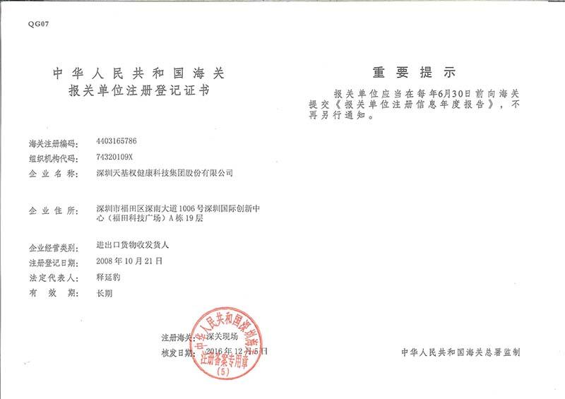 报关单位注册登记证