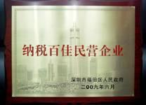 纳税百佳民营企业