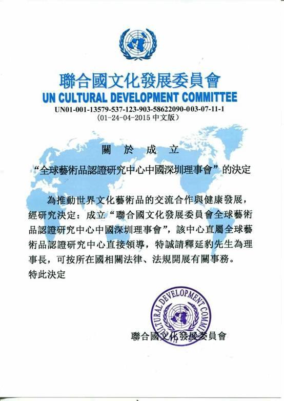 联合国文化发展委员会(释延豹)