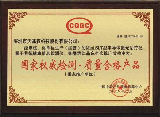 中国质量合格产品奖
