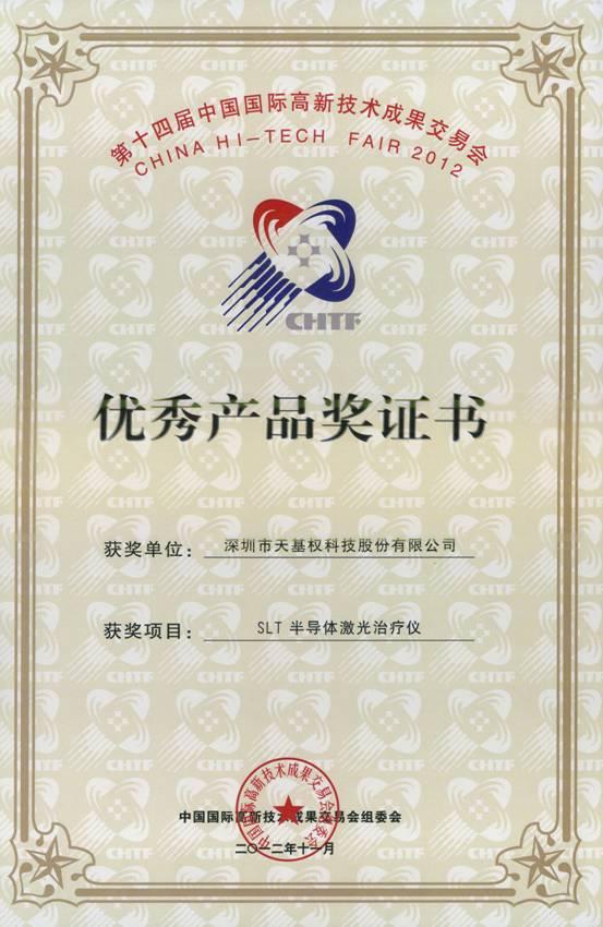 2012高交会优秀产品奖