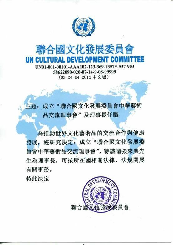 联合国文化发展委员会(张来兴)