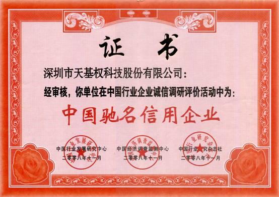 中国驰名信用企业