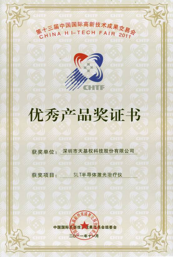 2011高交会优秀产品奖
