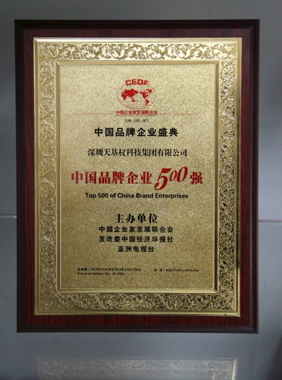 中国品牌企业500强