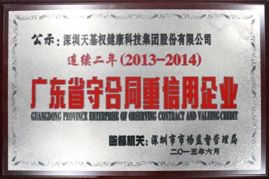 广东省守合同重信用企业铜牌2014