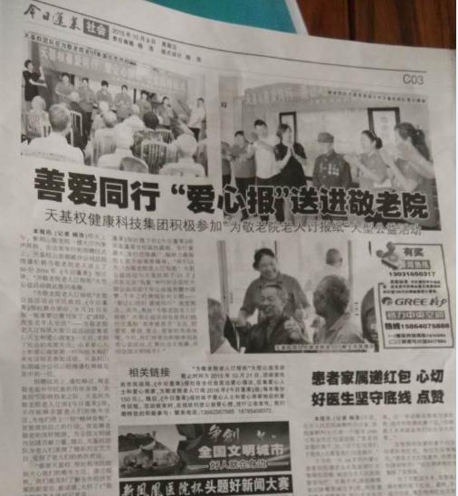 《今日蓬莱》10月9日报纸报道