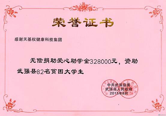 河北武强县捐赠证书