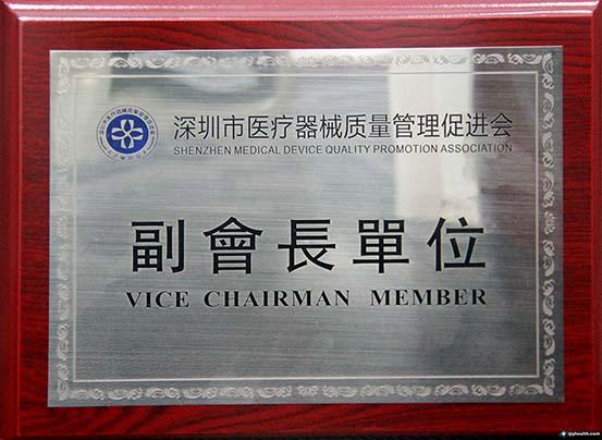 深圳医疗器械质量管理会副会长单位
