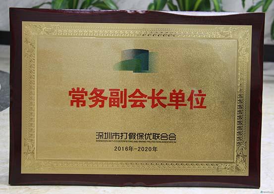 深圳打假保优常务副会长单位2016