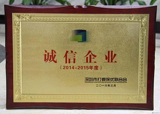 打假保优诚信企业2014-2015
