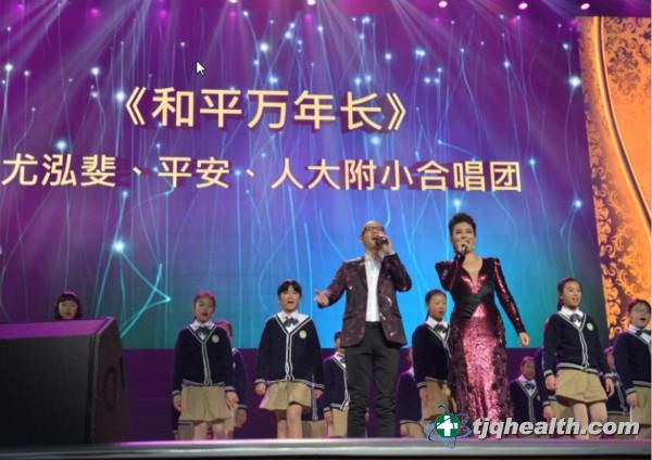 尤泓斐、平安、人大附小合唱团演唱《和平万年长》